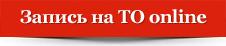 Запись на ТО online